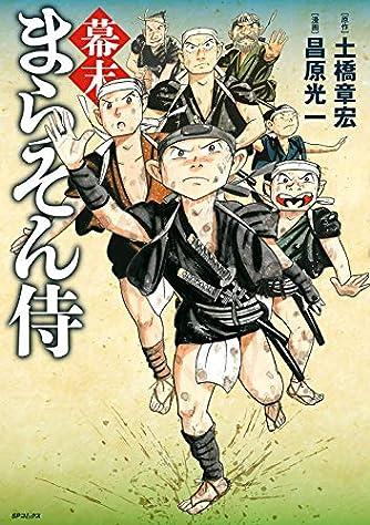 幕末まらそん侍 (SPコミックス)