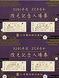 上信電鉄 さよなら平成&ようこそ令和記念入場券 31/04/30・01/05/01