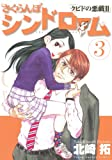 さくらんぼシンドローム(3) (ヤングサンデーコミックス)