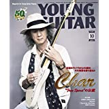 YOUNG GUITAR (ヤング・ギター) 2019年 10月号