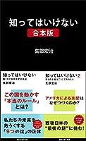 矢部宏治 (著)新品: ¥ 1,566ポイント:15pt (1%)