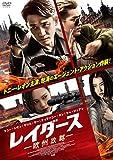 レイダース 欧州攻略[DVD]