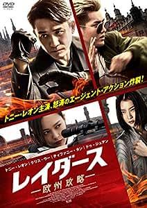 レイダース 欧州攻略 [DVD]