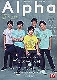 TVガイドAlpha EPISODE W (TVガイドMOOK 19号) 画像