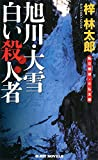 旭川・大雪 白い殺人者 - 私立探偵・小仏太郎 (ジョイ・ノベルス)