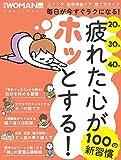 疲れた心がホッとする! 100の新習慣 (日経WOMAN別冊) -