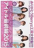 アイドル最前線2015 (洋泉社MOOK)
