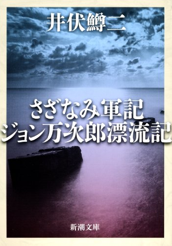 さざなみ軍記・ジョン万次郎漂流記 (新潮文庫)の詳細を見る