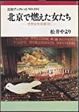 北京で燃えた女たち―世界女性会議'95 (岩波ブックレット (No.391))