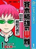 斉木楠雄のΨ難 1 (ジャンプコミックスDIGITAL)