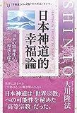 日本神道的幸福論 (幸福の科学大学シリーズ)