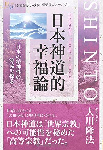 日本神道的幸福論 (幸福の科学大学シリーズ)の詳細を見る