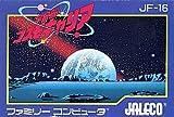 宇宙船コスモキャリア FAMILY COMPUTER