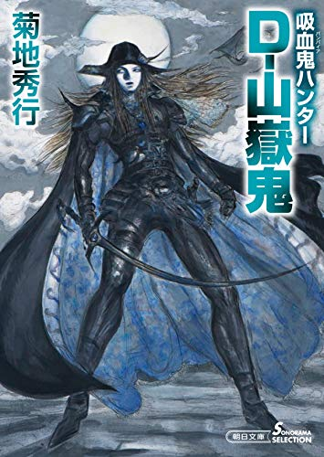 吸血鬼ハンター(36) D-山嶽鬼 (朝日文庫)