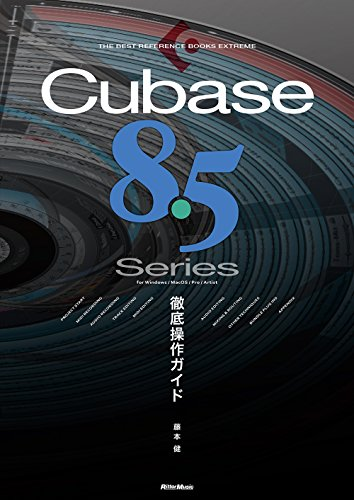 cubase pro 8.5 アップデートのススメの画像