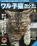 ワル子猫カレンダーMOOK2018 SUNMAGAZINE