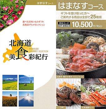 選べるうまいものギフト 北海道美食彩紀行 はまなす【選べるギ...