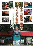 小さな動物公園のアイデア園長―羽村市動物公園物語 (ヒューマンノンフィクション)
