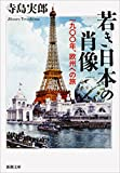 若き日本の肖像―一九〇〇年、欧州への旅―(新潮文庫)