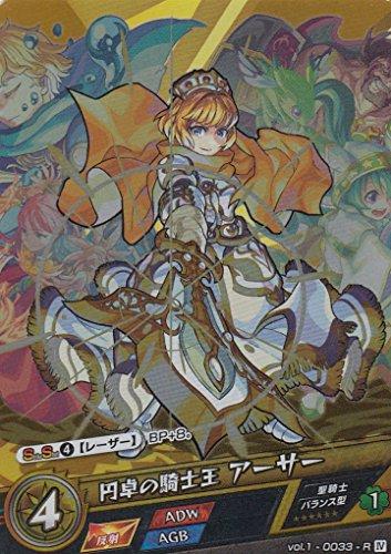 モンストカードゲーム vol.1-0033 円卓の騎士王 アーサー R