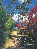 ALOHA!ハワイアンCD132選