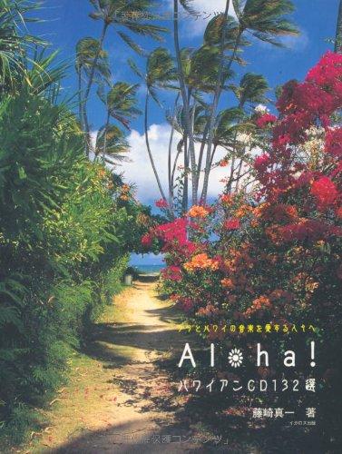 ALOHA!ハワイアンCD132選—フラとハワイの音楽を愛する人々へ (素敵なフラ・スタイル選書)