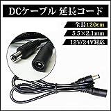 DCケーブル 延長コード 120cm 5.5mm×2.1mm DCジャック DCプラグ DCコネクタ 電源延長ケーブル 汎用 防犯カメラ テープライト