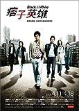痞子英雄 台湾TVドラマOST (台湾盤) 画像