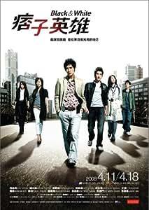 痞子英雄 台湾TVドラマOST (台湾盤)