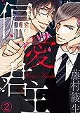 【特典付き】偏愛君主(2) (シガリロ)