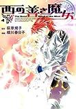 西の善き魔女 4 (コミックブレイド)