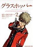グラスホッパー(2) (カドカワデジタルコミックス)