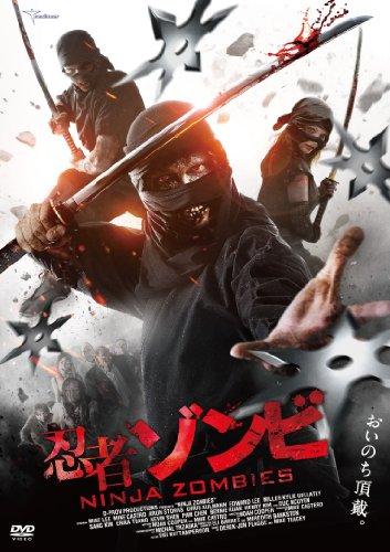 忍者ゾンビ [DVD]