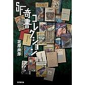 SF奇書コレクション (キー・ライブラリー)
