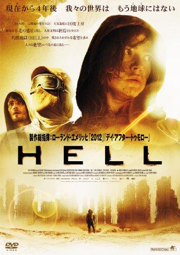 HELL [DVD]の詳細を見る