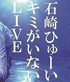 キミがいないLIVE[Blu-ray/ブルーレイ]