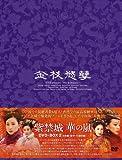 紫禁城 華の嵐 DVD-BOX2