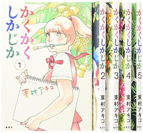 かくかくしかじか コミック 全5巻完結セット (愛蔵版コミックス)