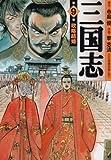 三国志 (9) (MF文庫)