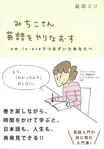 みちこさん英語をやりなおす (am・is・areでつまずいたあなたへ)