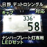 LEDナンバープレート用ランプ 日野 デュトロシングルキャブ対応 1点
