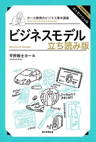 カール教授のビジネス集中講義(2) ビジネスモデル 立ち読み版 平野敦士カール