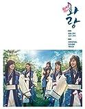花郎 (ファラン) OST (KBS2 TV月火ドラマ)