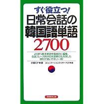 すぐ役立つ!日常会話の韓国語単語2700