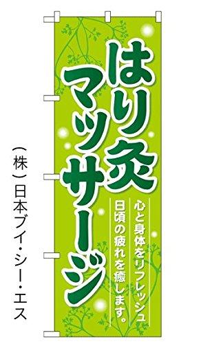 送料0円【はり灸マッサージ】のぼり旗 (日本ブイシーエス)NSV-0244