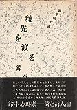 穂先を渡る―最新現代詩 (1980年)