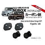 ホンダ新型N-BOX&N-BOXカスタム(JF3/JF4)専用 カーボン柄ドアストライカー&ドアヒジカバーセット ドレスアップパーツアクセサリー