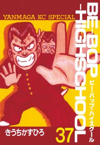 BE?BOP?HIGHSCHOOL(37) (ヤングマガジンコミックス)