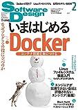 ソフトウェアデザイン 2017年 02 月号 [雑誌] -