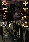 中国料理の迷宮 (朝日文庫)
